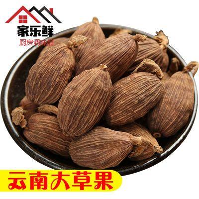 【热卖】云南特产新鲜草果家用调料香料大全香草果粉炖肉火锅底料