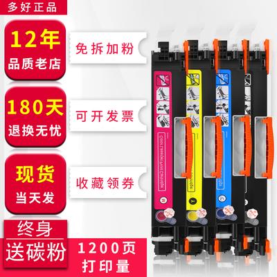 匹配HP LaserJet CP1025NW打印机color彩色HP1025粉盒墨m176N硒鼓