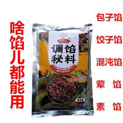 热卖包子调陷料包千里香馄饨调馅料包子馅料饺子馅调料厨案香馅料