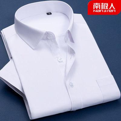 南极人棉质男士短袖衬衫男商务职业修身半袖夏季寸正装衬衣白衬衫