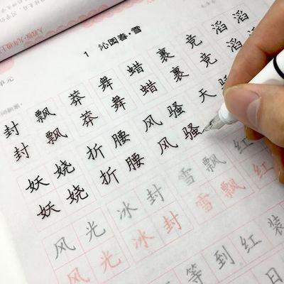 初三字帖初中中九年级上册下册上下册新版人教版语文英语同步练字