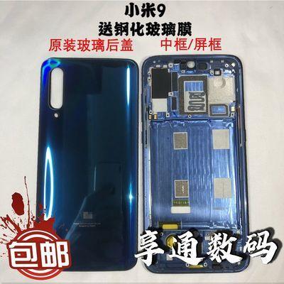 小米9原装玻璃后盖mi9后盖玻璃手机电池盖小米9中框金属屏框支架