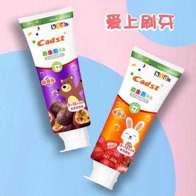 美口健儿童牙膏无氟可食用吞咽水果味宝宝防蛀牙益生菌换牙牙膏