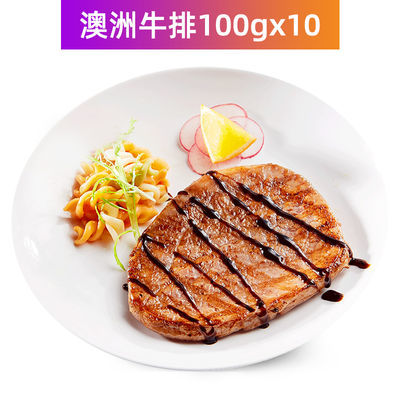 新品新鲜澳洲牛肉单片菲力家庭牛排套餐团购便宜批发黑椒牛肉10片