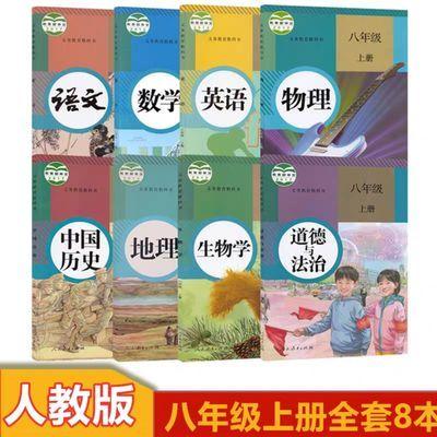 初二8八年级上册课本全套语文数学英语物地理生物历史书人教版材