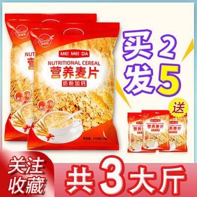 营养早餐网红免煮非低脂速食品牛奶钙燕麦片 学生冲饮养胃代餐粥
