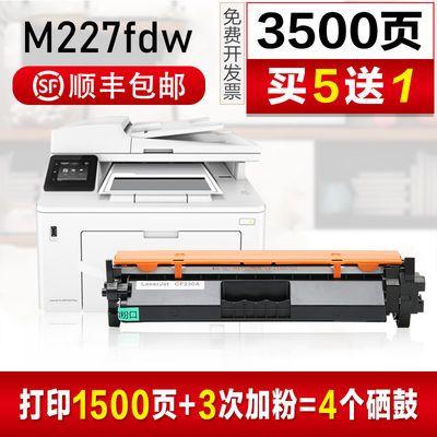 适用惠普m227fdw硒鼓cf230a打印机墨盒cf232a粉盒LaserJet晒鼓Pro