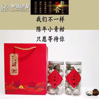天生茗坊小青柑新会梅江产区十年宫廷普洱三年陈礼袋双罐装包邮