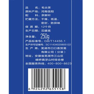 【金品质】茶叶绿茶2020新茶信阳毛尖特级批发散装浓香型嫩芽半斤