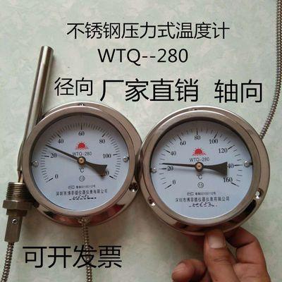 博菲德不锈钢压力式温度计油温水温锅炉工业温度表带探头远传测温
