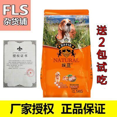 伊萨埃菲狗粮1.5kg泰迪贵宾吉娃娃比熊博美约克夏天然有机成犬粮
