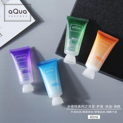 阿夸水密码系列洗护套装酒店用品4小件洗发水沐浴露润肤露护发素