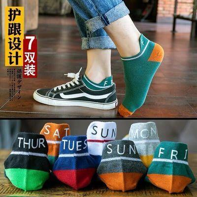 【7双装】袜子男夏季护后跟短袜运动船袜吸汗防臭低帮透气学生袜