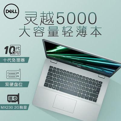 戴尔(DELL)灵越5493/5593轻薄学生网课办公笔记本 十代I3 核显