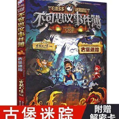 查理九世谜境冒险墨多多不可思议事件薄第二册古堡迷踪漫画彩图版