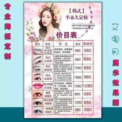 纹绣微整形半永久眉眼唇价格目表养生海报定做美容院图片宣传画7