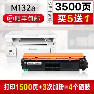 适用惠普m132a硒鼓M132nw/s打印机墨盒M132fw/fn/fp粉盒HP18A晒鼓