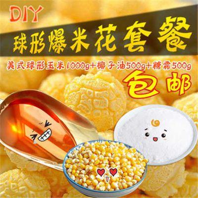 DIY爆米花套餐 蝶形爆米花小玉米粒奶黄油细砂糖三合一原料