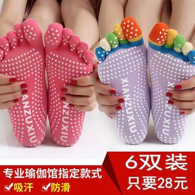 6双装女士专业瑜伽五指袜瑜珈防滑袜 秋冬女袜吸汗防臭五趾袜子女