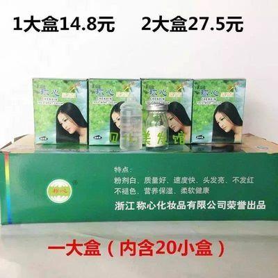 正品称心牌黑色染发剂天峰染发剂染发精染发粉一大盒20小盒黄盒