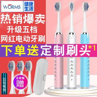 WORMS電動牙刷成人充電式聲波全自動軟毛男女美白學生黨情侶牙刷