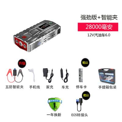 汽车应急启动电源多功能移动电源电瓶12V 打火器 汽车充电宝