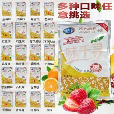 6875/味千寻果味粉香芋粉1kg珍珠奶茶店果粉香草芒果柠檬味草莓果味粉