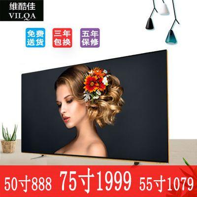 VILQA/维酷佳电视机42/50/55/60/65/75寸4K智能语音液晶平板电视