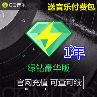 【特惠秒冲】qq音乐绿钻豪华绿1年豪华绿年卡送付费音乐包一年