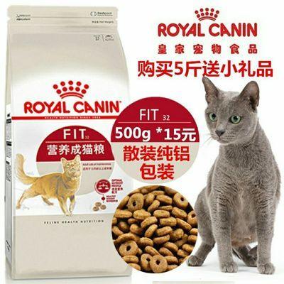 ~皇家猫粮F32皇家理想体态猫粮散装特价挑嘴美毛亮毛去毛球猫粮