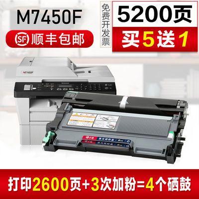 联想M7450F粉盒/Lenovo打印机硒鼓 易加粉晒鼓多功能一体机碳粉盒