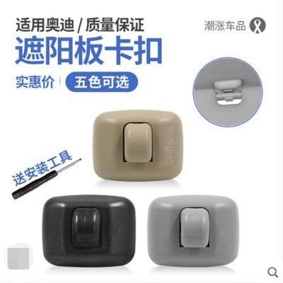 (汽车配件奥迪Q3Q5A4LA6L原装遮阳板卡扣固定扣支架挂钩卡子原厂