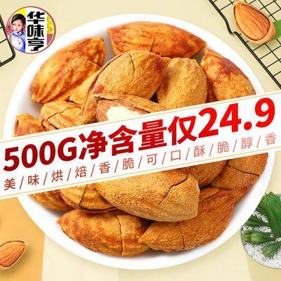 【1斤特价】纸皮巴旦木手剥杏仁薄壳扁桃核干果坚果零食批发250g