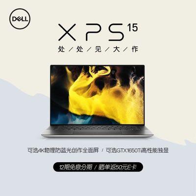 戴尔(DELL)XPS 9500十代标压15.6寸2020新款全面屏轻薄笔记本电脑