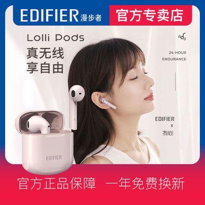 漫步者Lolli Pods双耳无线蓝牙耳机运动迷你苹果vivo华为手机通用