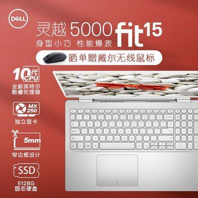 戴尔DELL灵越5000fit 5590 15.6寸十代i5轻薄窄边框笔记本电脑