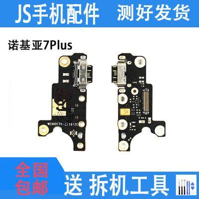 诺基亚7plus尾插充电小板 TA-1062送话器小板 USB充电接口 7P适用