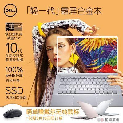 戴尔(DELL)灵越7490 14英寸全面屏超轻薄设计师笔记本电脑