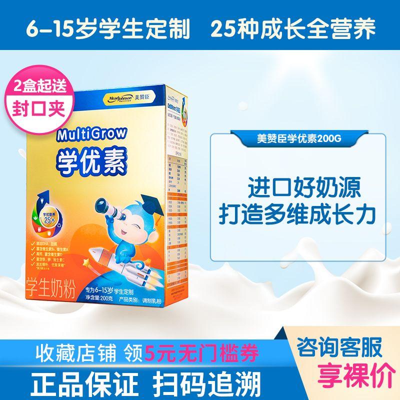 美赞臣学优素200g盒装学生奶粉儿童小学生营养牛奶粉