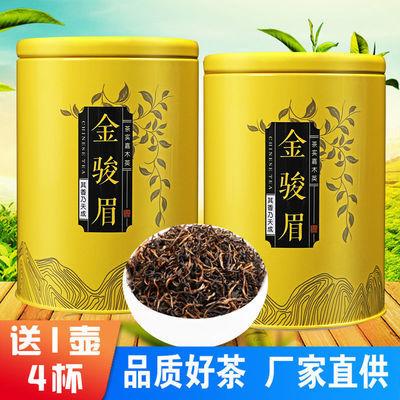 【赠一壶四杯】明前一级红茶小种金骏眉茶叶红茶浓香型新茶300g