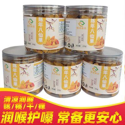 陈年八仙果瓶装250g陈皮柚子参化州橘红蜜饯果脯带皮八珍果干零食