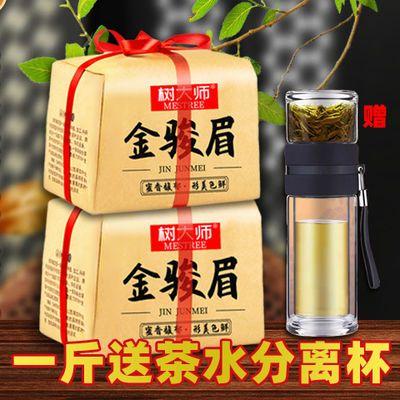 金骏眉红茶【买一斤送半斤】茶叶红茶新茶 武夷山蜜香浓香型一级
