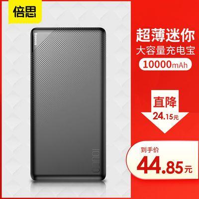 倍思大容量充电宝10000mAh毫安超薄迷你便携版移动电源智能通用