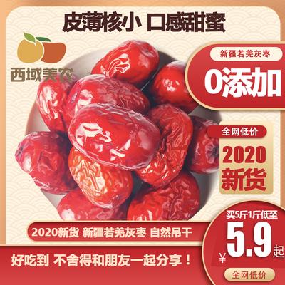 西域美农 新疆若羌灰枣 新疆特产阿克苏灰枣500g/袋红枣 免洗即食