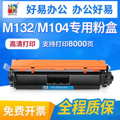 适用惠普m132a粉盒m104a/w m132fw/nw/fn cf218硒鼓惠普18a碳粉