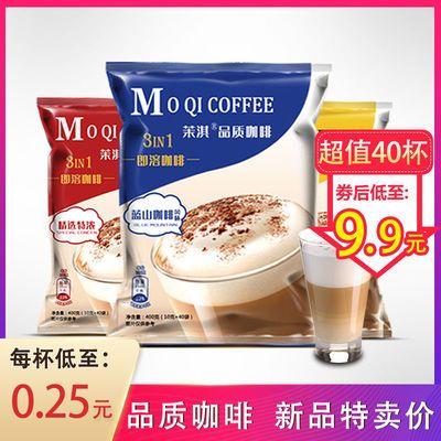 茉淇 精选特浓卡布奇诺蓝山风味速溶咖啡粉 40袋装 防困