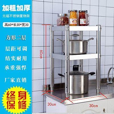 不锈钢厨房正方形置物架2/3/4/5层微波炉收纳架储物架多层蔬菜架
