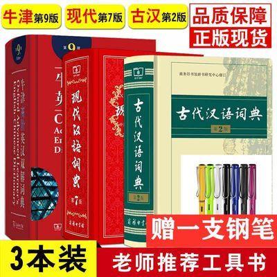 牛津高阶英汉双解词典第9版现代汉语词典第7版 初高中教辅工具书