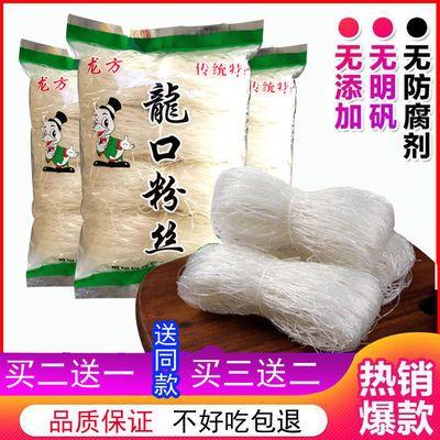 买二送一龙口工艺粉丝绿豆粉丝批发袋装速食花甲扇贝酸辣粉凉拌