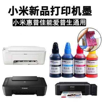 小米打印机墨盒墨水 米家佳能惠普连供通用送针管加墨教程